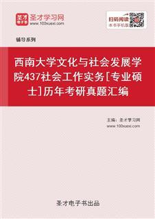 西南大学文化与社会发展学院《437社会工作实务》[专业硕士]历年考研真题汇编