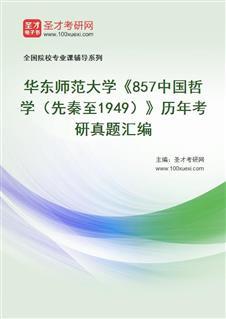 华东师范大学《857中国哲学(先秦至1949)》历年考研真题汇编