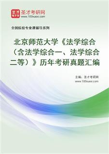 北京师范大学法学综合(含707法学综合一、708法学综合二等)历年考研威廉希尔 体育投注汇编