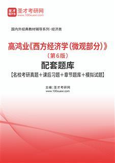 高鸿业《西方经济学(微观部分)》(第6版)配套题库【名校考研真题+课后习题+章节题库+模拟试题】
