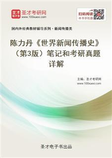 陈力丹《世界新闻传播史》(第3版)笔记和考研真题详解