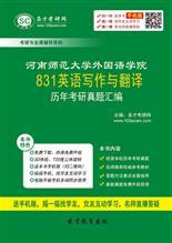 河南师范大学外国语学院831英语写作与翻译历年考研威廉希尔 体育投注汇编