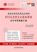 北京大学马克思主义学院673马克思主义基本原理历年考研威廉希尔 体育投注汇编