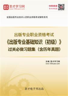 2020年出版专业职业资格考试《出版专业基础知识(初级)》过关必做习题集(含历年真题)