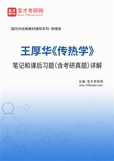 王厚华《传热学》笔记和课后习题(含考研真题)详解