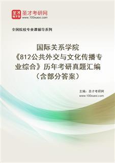 国际关系学院《812公共外交与文化传播专业综合》历年考研真题汇编(含部分答案)