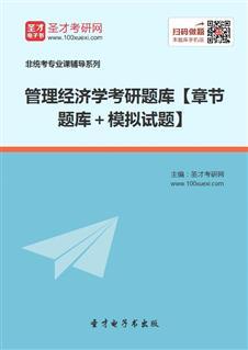 2019年管理经济学考研威廉希尔【威廉希尔威廉希尔+模拟试题】