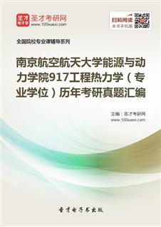 南京航空航天大学能源与动力学院917工程热力学(专业学位)历年考研威廉希尔|体育投注汇编