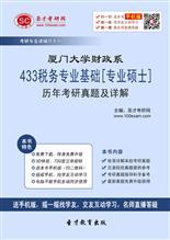 厦门大学财政系433税务专业基础[专业硕士]历年考研真题及详解