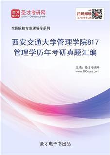 西安交通大学管理学院《817管理学》历年考研真题汇编