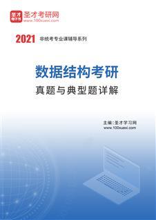 2020年数据结构考研真题与典型题详解