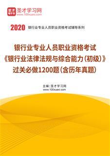 2020年上半年银行业专业人员职业资格考试《银行业法律法规与综合能力(初级)》过关必做1200题(含历年真题)