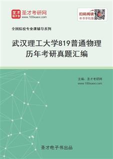 武汉理工大学《819普通物理》历年考研真题汇编