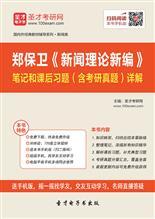 郑保卫《新闻理论新编》笔记和课后习题(含考研真题)详解