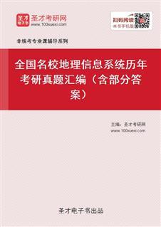 全国名校地理信息系统历年考研真题汇编(含部分答案)