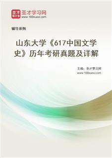 山东大学文学与新闻传播学院617中国文学史历年考研威廉希尔|体育投注及详解