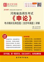 2018年河南省选调生考试《申论》考点精讲及典型题(含历年真题)详解