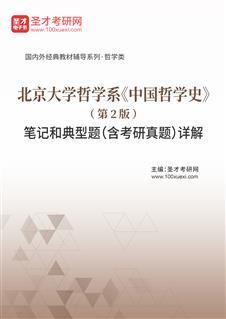 北京大学哲学系《中国哲学史》(第2版)笔记和典型题(含考研真题)详解