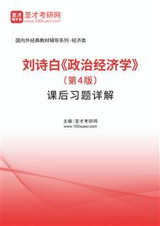 刘诗白《政治经济学》(第4版)课后习题详解