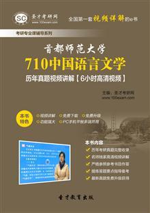 首都师范大学710中国语言文学历年真题视频讲解【6小时高清视频】