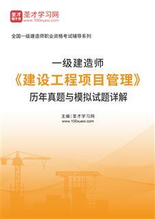 一級建造師《建設工程項目管理》歷年真題與模擬試題詳解