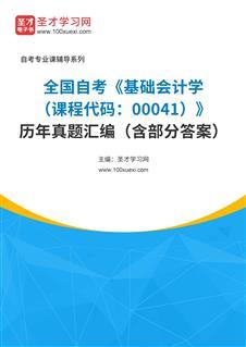 全國自考《基礎會計學(課程代碼:00041)》歷年真題匯編(含部分答案)