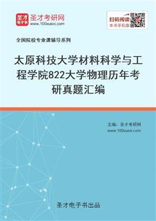 太原科技大学材料科学与工程学院《822大学物理》历年考研真题汇编