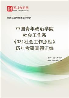 中国青年政治学院社会工作系《331社会工作原理》历年考研真题汇编