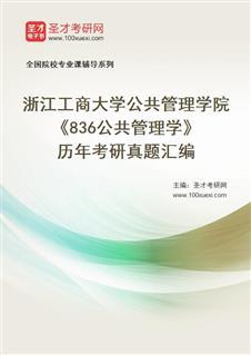 浙江工商大学公共管理学院《836公共管理学》历年考研真题汇编