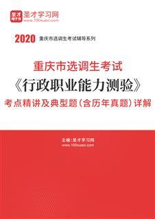 2018年重庆市选调生考试《行政职业能力测验》考点精讲及典型题(含历年真题)详解