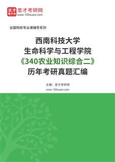 西南科技大学生命科学与工程学院《340农业知识综合二》历年考研真题汇编