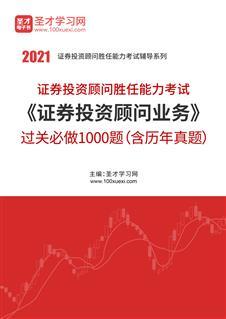 2021年證券投資顧問業務過關必做1000題(含歷年真題)