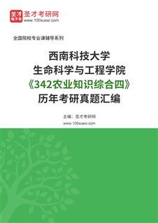 西南科技大学生命科学与工程学院《342农业知识综合四》历年考研真题汇编