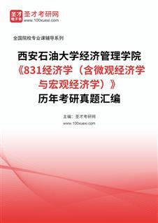 西安石油大学经济管理学院《831经济学(含微观经济学与宏观经济学)》历年考研真题汇编
