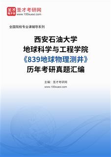 西安石油大学地球科学与工程学院《839地球物理测井》历年考研真题汇编