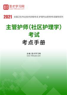 2021年主管護師(社區護理學)考試考點手冊