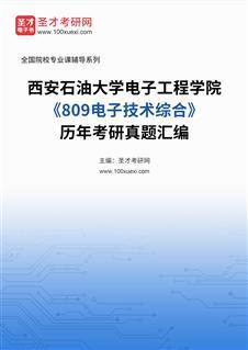 西安石油大学电子工程学院《809电子技术综合》历年考研真题汇编