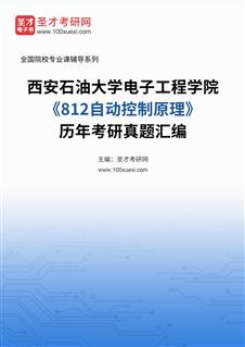 西安石油大学电子工程学院《812自动控制原理》历年考研真题汇编
