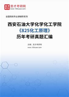 西安石油大学化学化工学院《825化工原理》历年考研真题汇编