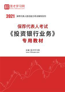 2021年保薦代表人考試《投資銀行業務》專用教材