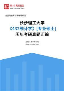 长沙理工大学《432统计学》[专业硕士]历年考研真题汇编