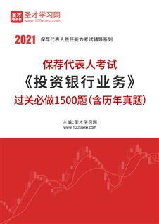 2021年保薦代表人考試《投資銀行業務》過關必做1500題(含歷年真題)