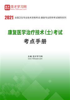 2021年康復醫學治療技術(士)考試考點手冊