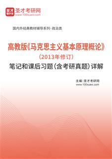 高教版《马克思主义基本原理概论》(2013年修订)笔记和课后习题(含考研真题)详解