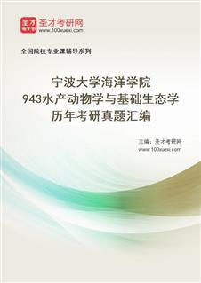 宁波大学海洋学院《943水产动物学与基础生态学》历年考研真题汇编