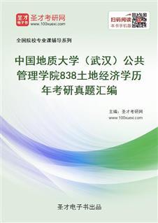 中国地质大学(武汉)公共管理学院《838土地经济学》历年考研真题汇编