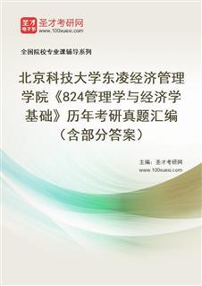 北京科技大学东凌经济管理学院824管理学与经济学基础历年考研威廉希尔|体育投注及详解