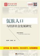 佤族人口与经济社会发展研究