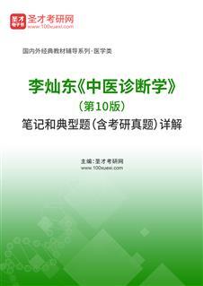 李灿东《中医诊断学》(第10版)笔记和典型题(含考研真题)详解