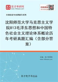 沈阳师范大学马克思主义学院813毛泽东思想和中国特色社会主义理论体系概论历年考研真题汇编(含部分答案)